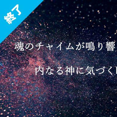 惣士郎「神との対話」特別トークライブ