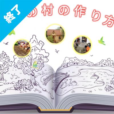 石垣島 絵本の村のキャンプフェス