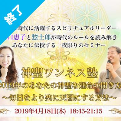 神聖なワンネス塾 穴口恵子さんコラボ企画 2019年のあなたの神聖な運命の開き方 ~毎日をより楽に天国にする方法~