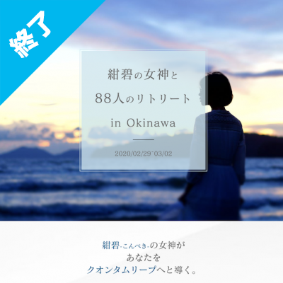 紺碧の女神と88人のリトリート in Okinawa