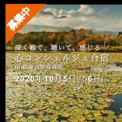 心コンシェルジュ合宿 2020 in 妙高高原