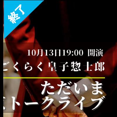 ごくらく皇子惣士郎ただいま東京トークライブ
