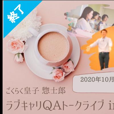 ごくらく皇子惣士郎ラブキャリQAトークライブ in 東京