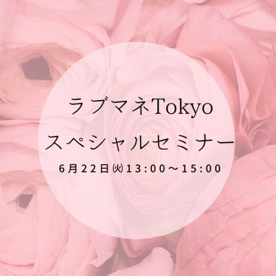 ラブマネTokyo スペシャルセミナー